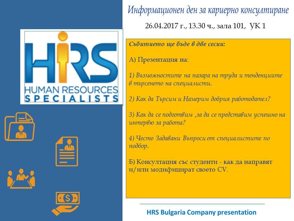Информационен ден за кариерно консултиране