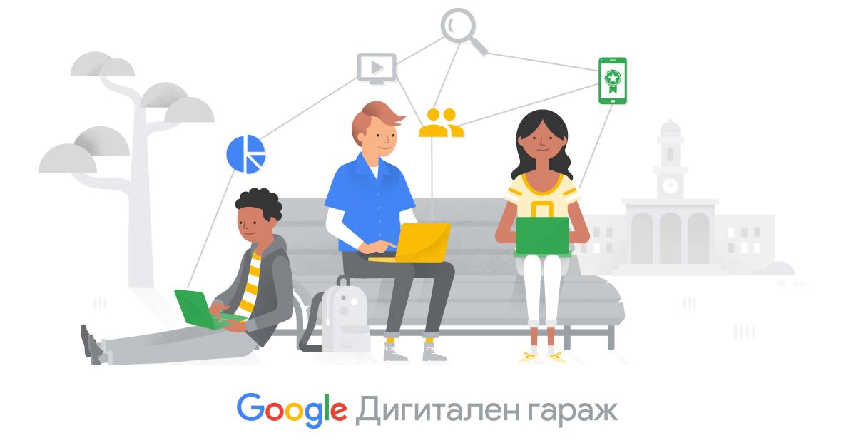 Семинар Изграждане на ефективно онлайн присъствие