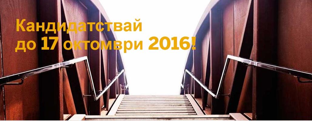 """Стипендиантската програма """"Study iT First"""" за 2017 г.."""