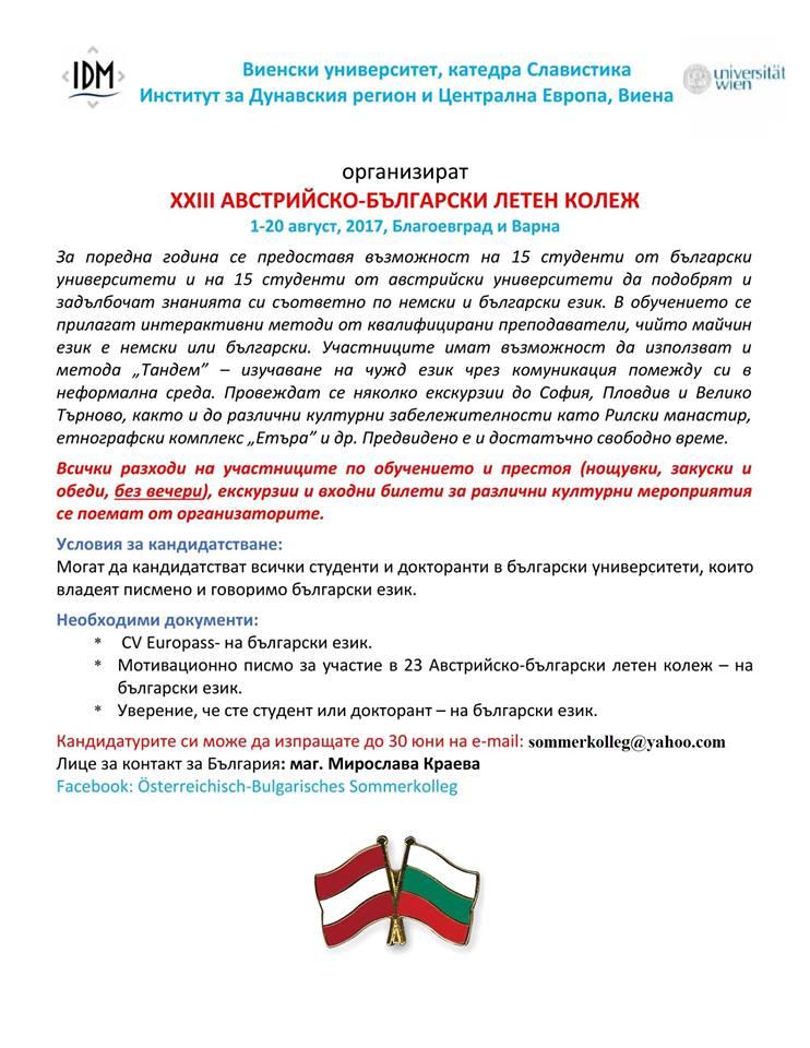 XXIII АВСТРИЙСКО-БЪЛГАРСКИ ЛЕТЕН КОЛЕЖ